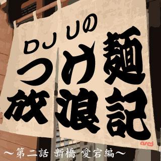 つけ麺放浪記タイトル_pt2