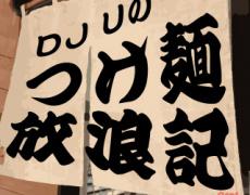DJ Uのつけ麺放浪記 〜プロローグ編〜