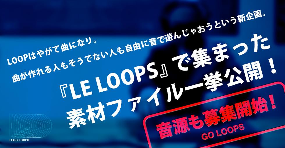 LEGOLOOPS_top_goloops