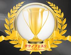 TECHNOFESTA BEYOND 2 優勝者決定!