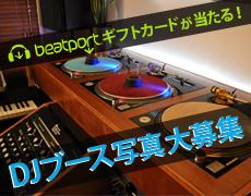 Beatportギフトカードが当たる!DJブース写真大募集!(閉め切りました)