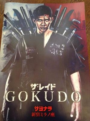 gokudo