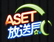 ASET放送局