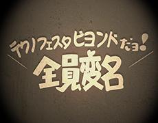 DJ MIX ARCHIVES : 2012.05.05 @ TECHNO FESTA BEYOND ホップステップ少年マガジン